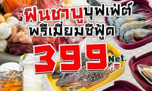 homefinshabu399
